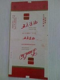 烟标-- 五大连池【未用】