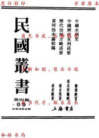 中国水利史-郑肇经著-民国丛书-影印民国原刊本(复印本)