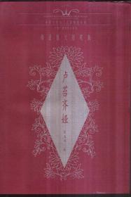 世界文化名人文库精选系列 卢苔齐娅:海涅散文随笔集