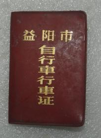 益阳市自行车行车证   1977年  益阳市 自行车 行车证