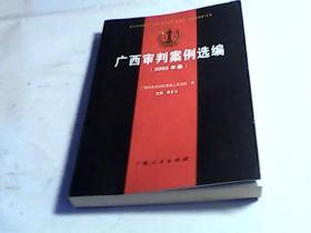 广西审判案例选编.2003年卷