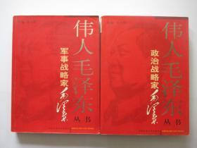 伟人毛泽东丛书-政治战略家毛泽东  上下