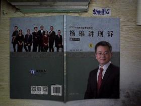 2017年国家司法考试系列杨雄讲刑诉之精粹卷5