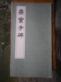 爨宝子碑. 12k