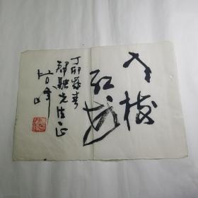 陕西著名书法家康智峰作品