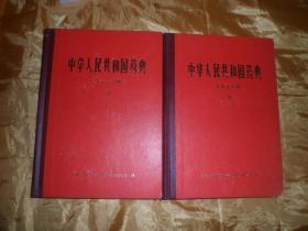 中华人民共和国药典 一九七七年版 一部 二部