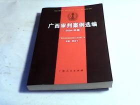 广西审判案例选编.2004年卷