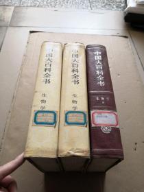 中国大百科全书 生物学 Ⅰ、Ⅱ、Ⅲ全三卷 精装特种本