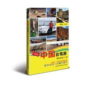 中国自驾游精品线路100条