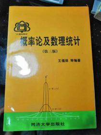概率论及数理统计(第三版)
