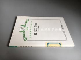 汉译世界学术名著丛书(珍藏本):论出版自由  馆藏