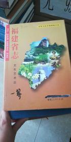 福建省志文化艺术志