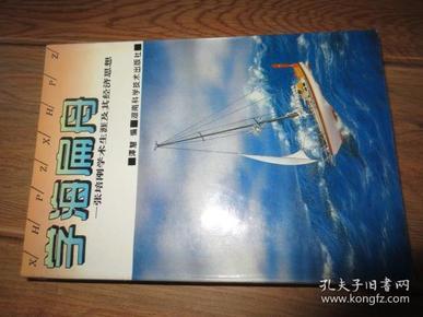 学海扁舟:张培刚学术生涯及其经济思想  张培刚签赠本