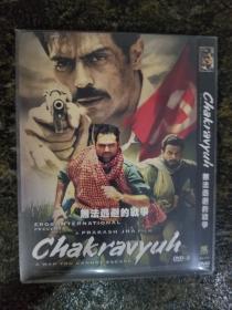无法避免的战争Chakravyuh2012印度穆克什·迪瓦里