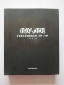 重负与重觅 中国美术学院版画之路 1928-2011