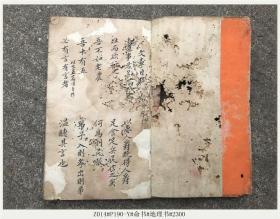 Z014#P190-Y#命书#地理书/清代二手手抄本