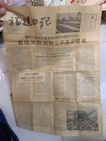 福建日报 鹰厦铁路铺轨完毕提前完成 1956年12月10日
