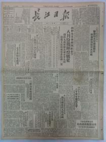 《长江日报》第113期