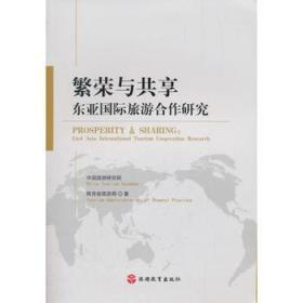 繁荣与共享:东亚国际旅游合作研究