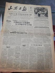 【报纸】山西日报 1957年3月3日【毛泽东主席召集最高国务会议】【晋南组成三十万人的宣传大军宣传社会主义优越性全力争取今年大丰收】【社论:大力发展养猪业】