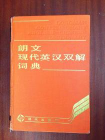 漆布面精装 一版一印  朗文现代英汉双解词典  LONGMAN CONTEMPORARY ENGLISH--CHINESE DICTIONARY