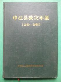 中江县救灾年鉴,1950-1988年,硬精装本,中江历史