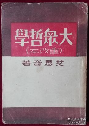大众哲学【重改本】1947年,,里3-1
