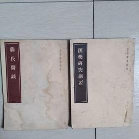 藤氏医谈丶汉药研究纲要(两册合售)