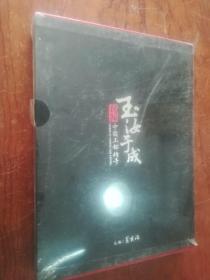 【玉汝于成——揭阳中国玉都传奇 (大16开,精装+函套)未开封