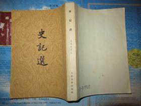 史记选【1957年1版1973年5印,竖版繁体】