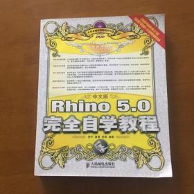 中文版Rhino 5.0完全自学教程(正版含盘)