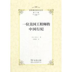 世界著名游记丛书(第三辑):一位美国工程师的中国行纪