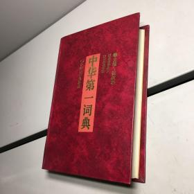 中华第一词典 【精装】【一版一印 9品-95品+++ 正版现货 自然旧 实图拍摄 看图下单】