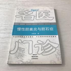 慢性胆囊炎与胆石症——名医门诊丛书