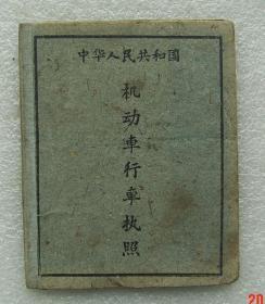 中华人民共和国  机动车行车执照    执照  1960年  江西    执照