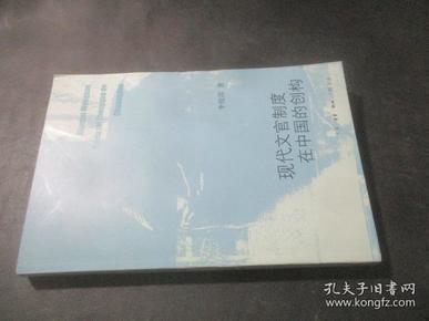 现代文官制度在中国的创构  李俊清签赠本