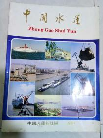 中国水运(画册)1989