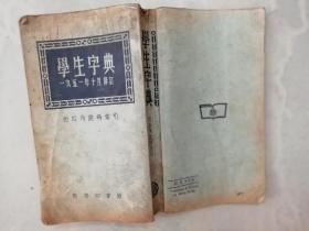 学生字典 附四角号码索引 (一九五一年十月修订)