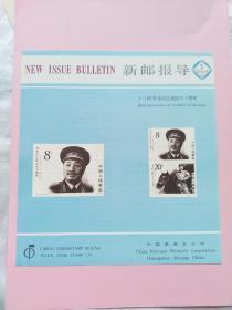 新邮报导1986年5
