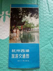 老地图-------《杭州西湖旅游交通图》!(浙江人民出版社)