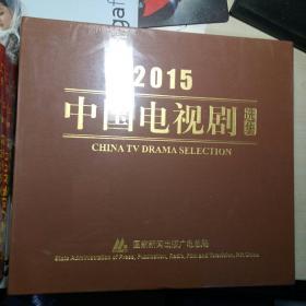 2015中国电视剧选集 DVD 未开封