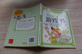 我的第1本游戏书 让孩子在快乐中学习的游戏书