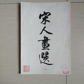宋人画选(1958初版)(10张全)