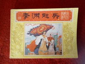 连环画《唐代历史故事1李渊起兵》上海人民美术1984年1版1印好品