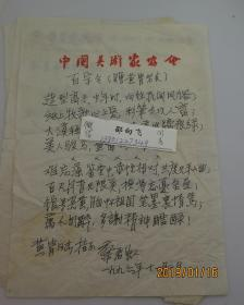 蔡若虹(1910.1.26-2002.5.2)新中国美术奠基人之一、著名美术家、社会活动家。 自作诗赠黄胄老友!
