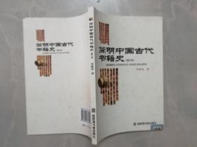 简明中国古代书籍史(修订本)