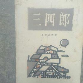 夏目漱石著,三四郎