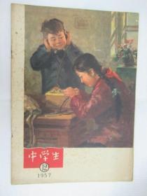 中学生 1957.12