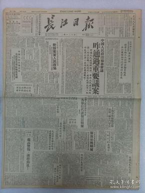 《长江日报》第129期