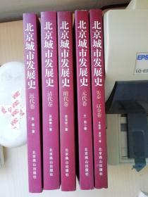 北京城市发展史(先秦至近代)5册全